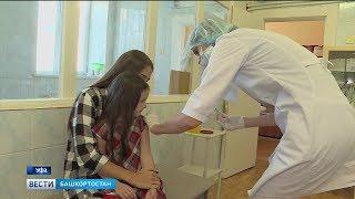 Полтора миллиона жителей Башкирии будут привиты против гриппа