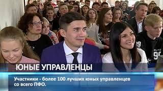 Школьники со всего ПФО приехали в Самарскую область на форум ученического самоуправления