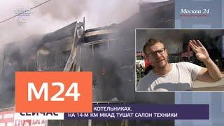 На МКАД тушат салон техники - Москва 24