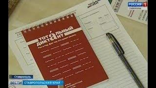 Итоги «Тотального диктанта» подводят в Ставрополе