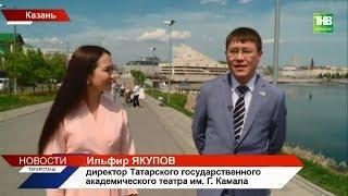 Ради Чемпионата мира Камаловский театр продлевает сезон - ТНВ