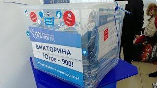 Жители округа в ожидании розыгрыша анкет викторины «Югре - 900!»