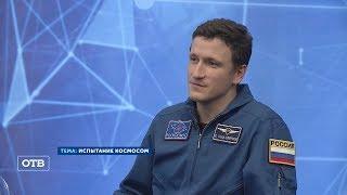 Испытание космосом