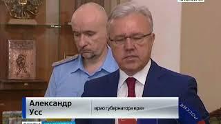 Врио губернатора Александр Усс встретился с руководителями силовых ведомств
