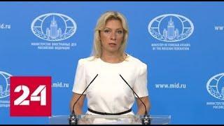 Захарова: информация о военном присутствии России в ЦАР грубо извращается - Россия 24
