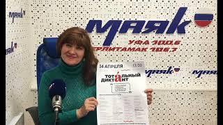 Говорите, мы вас слушаем! - 09.04.18 «Тотальный диктант - 2018». Наталья Панчишина