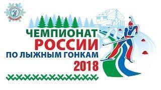 Чемпионат России по лыжным гонкам 2018 года. Командный спринт. Классический Стиль. Женщины. Мужчины.