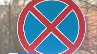 Знаки «Остановка запрещена» появятся сразу на трех улицах областного центра