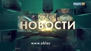 Выпуск новостей телекомпании «Область 45» за 4 апреля 2018 года