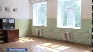 В Большесельском районе отремонтируют две школы на средства гранта «Рейтинг 76»