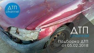 Подборка ДТП за 05.02.2018 год
