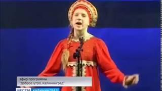 В фестивале «Балтийское ожерелье» примут участие около тысячи ребят