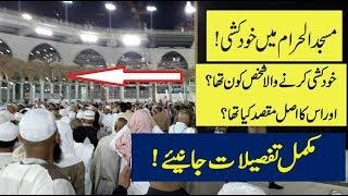 Masjid ul Haram Latest News | Makkah Incident Details in urdu/Hindi