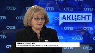 """Акцент"": Людмила Бабушкина"