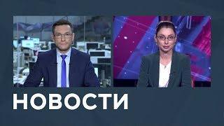 Новости от 13.11.2018 с Дмитрием Новиковым и Лизой Каймин