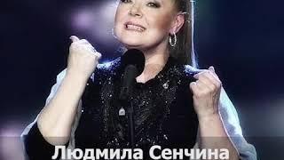 Скончалась Людмила Сенчина