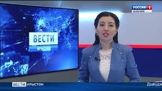 ВЕСТИ-ИРЫСТОН // 07.03.2018