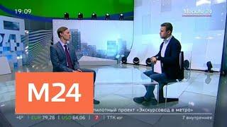 """""""Москва сегодня"""": как it-сфера помогает сделать столицу лучше - Москва 24"""