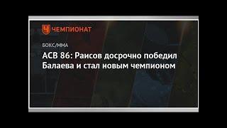 ACB 86: Раисов досрочно победил Балаева и стал новым чемпионом