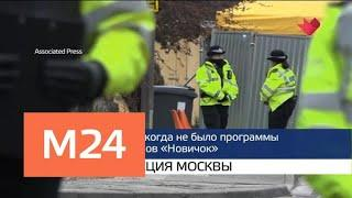 """Москва и мир"": майские праздники и реакция Москвы - Москва 24"