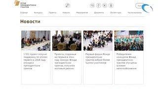14 проектов из Новгородской области стали победителями конкурса Президентских грантов