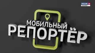 Мобильный репортер // 9.06.2018