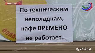 По решению суда деятельность кафе «Терем» приостановлена