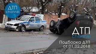 Подборка ДТП за 01.02.2018 год