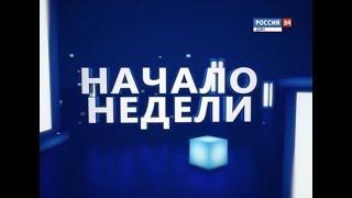 """""""Начало недели"""" эфир от 14.05.18"""
