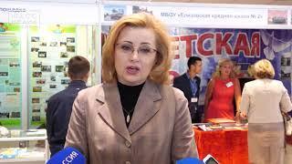 VIII Камчатский образовательный форум начал свою работу | Новости сегодня | Масс Медиа