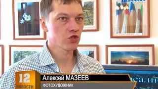 Выставка А  Мазеева
