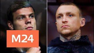 В каких условиях содержатся футболисты Кокорин и Мамаев - Москва 24