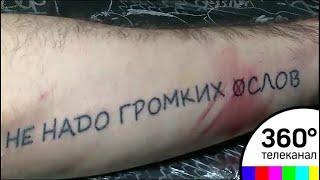 """""""Не надо громких ослов"""": дешевый пиар или ошибка тату-мастера?"""