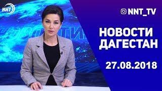 Новости Дагестан за 27.08.2018 год