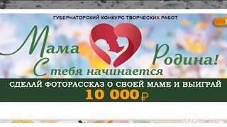 """Число участников  """"Мама, с тебя начинается Родина"""" перевалило за сотню(РИА Биробиджан)"""