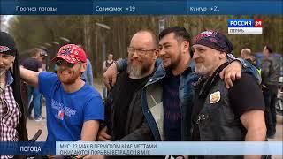 В Перми официально открыли мотосезон 2018