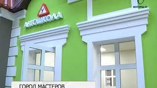 Белгородский «Мастерславль» готовится к открытию