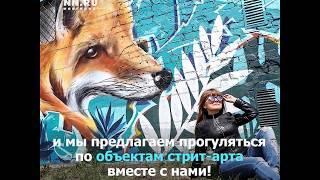 Фестиваль стрит арта «Место» в Нижнем Новгороде