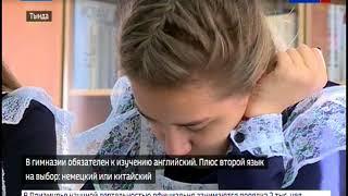 Тындинская гимназия попала в ТОП 500 лучших школ страны
