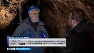 Русское географическое общество берет под опеку Аскынскую ледяную пещеру