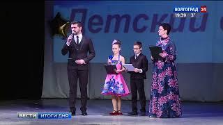 Волгоградское отделение Российского детского фонда празднует 30-летие