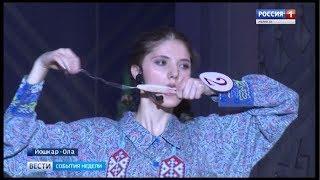 В Марий Эл выбрали «Мисс студенчества Финно-Угрии-2018» - Вести Марий Эл