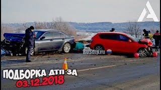 ДТП. Подборка аварий за 03.12.2018 [crash December 2018]