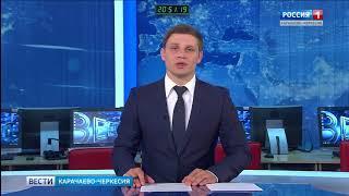 Вести Карачаево-Черкесия 21.05.2018