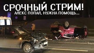 АЛЕКС ПОПАЛ В ДТП - СРОЧНЫЙ СТРИМ
