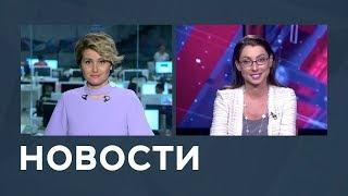 Новости от 28.08.2018 с Еленой Светиковой и Лизой Каймин