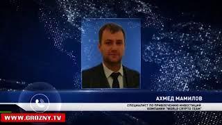 Рамзан Кадыров выразил свое намерение вложиться в биткоин