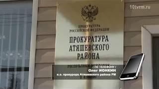 Атяшевская прокуратура нашла «мертвые души» в детском саду