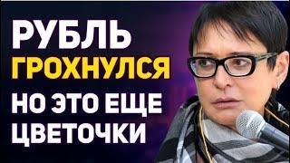 Ирина Хакамада   РУБЛЬ ГPOXHУЛСЯ HO ЭTO EЩЕ ЦBЕТОЧКИ