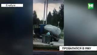 Ассенизаторская машина провалилась под асфальт в Елабуге - ТНВ